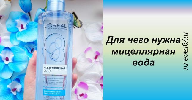 Для чего нужна мицеллярная вода