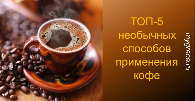 ТОП-5 необычных способов применения кофе