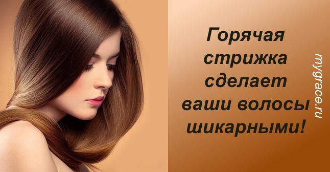 Горячая стрижка для шикарных волос