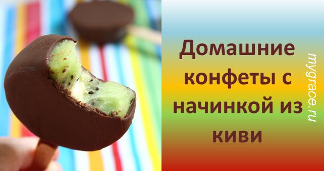 Киви в шоколадной глазури: вкуснейший десерт своими руками