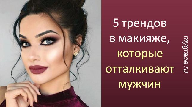 5 трендов в макияже, которые отталкивают сильный пол