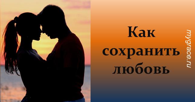 ТОП-6 способов сохранить любовь на долгие годы