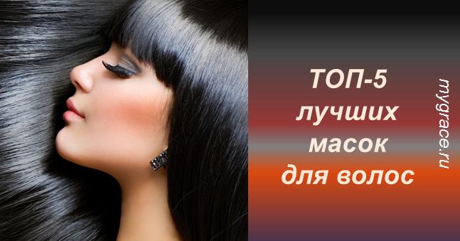 ТОП-5 рецептов для лечения волос