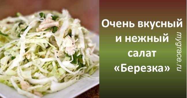 Салат «Березка»: воплощенная нежность на тарелке