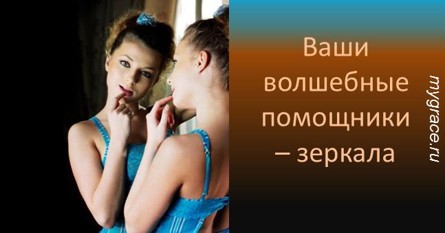 Как сделать зеркало своим волшебным «другом»?