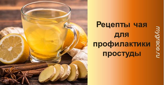 ТОП-3 рецепта чая для профилактики простуды