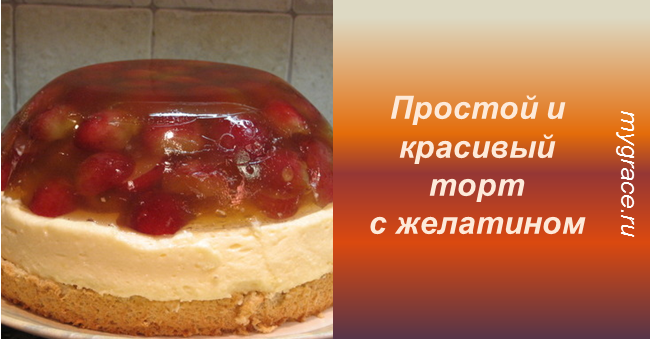«Очарование»: простой и красивый тортик с желатином