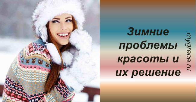 Зимние проблемы красоты: ТОП-9 вариантов решения