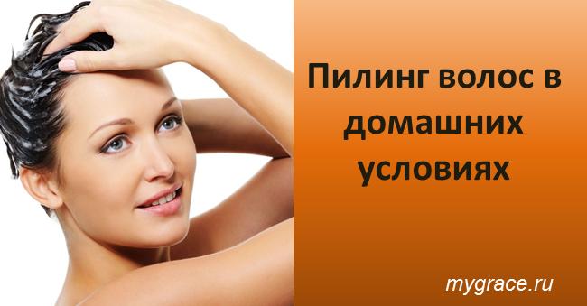 Пилинг волос для красоты и блеска