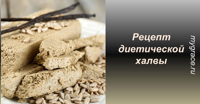 Вкуснейший рецепт диетической халвы из отрубей и подсолнечных семечек