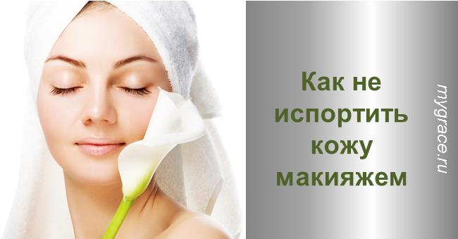 6 правил, которые нужно выполнять, чтобы не «убить» кожу макияжем!