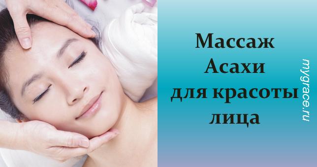 Волшебный массаж Асахи вернет молодость коже лица!