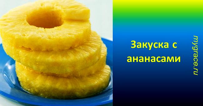 Ананасовые колечки с чесноком и яйцами: необычайно вкусная закуска!