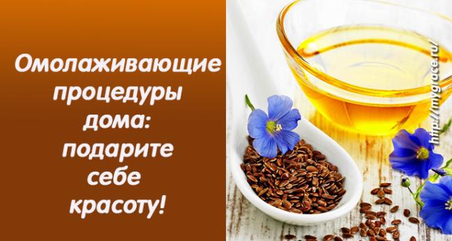 Омолаживающие процедуры с льняным маслом дома: подарите себе красоту!