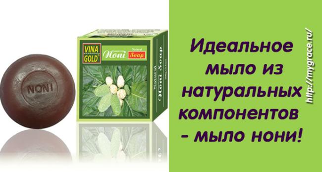 Идеальное мыло из натуральных компонентов - мыло НОНИ!