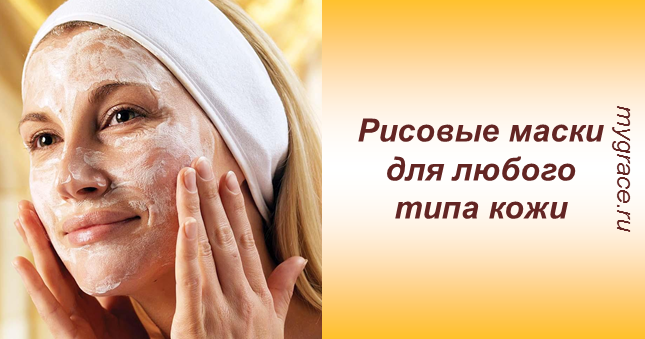 Рисовые маски от любых проблем с кожей: вы удивитесь результатам!