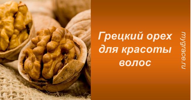 Фантастический грецкий орех поможет сделать волосы красивыми!