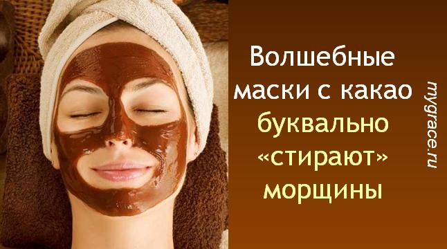 """Эти маски с какао творят чудеса! Питают, увлажняют и буквально """"стирают"""" морщины..."""