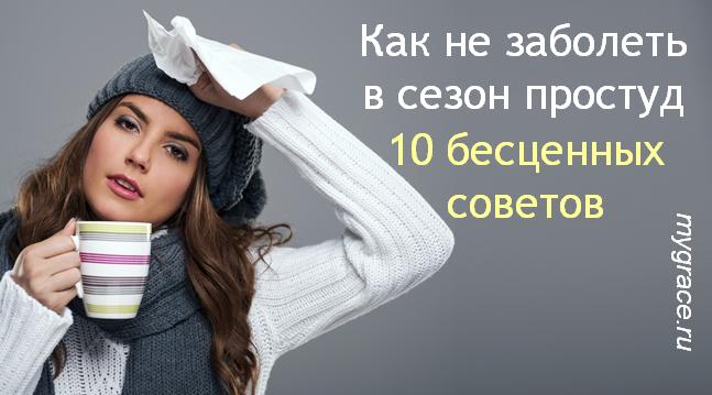 Как не заболеть в сезон простуд: 10 бесценных советов