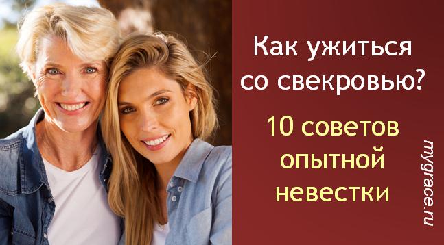 Как научиться жить в гармонии со свекровью? 10 советов опытной невестки