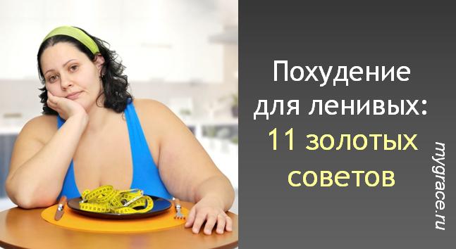 Интенсивное снижение веса для ленивых: 11 полезных советов, которые пригодятся каждому