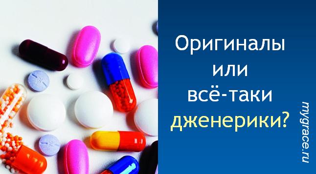 Дженерики - эффективные и недорогие лекарства-двойники. Стоит ли их покупать?