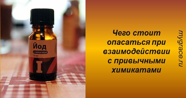 Будьте осторожны! Как привычные средства могут стать опасными для здоровья