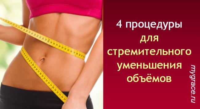 4 эффективных процедуры для уменьшения объёмов
