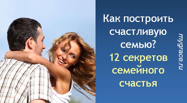 Как построить счастливую семейную жизнь? 12 проверенных советов