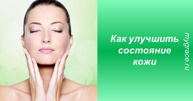 ТОП-8 советов, придерживаясь которых перед сном, вы вернете коже упругость и молодость!