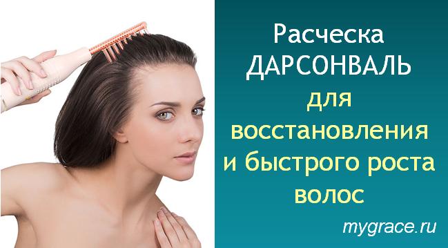Чудо-расческа дарсонваль: эффективное средство для роста и лечения волос в домашних условиях!