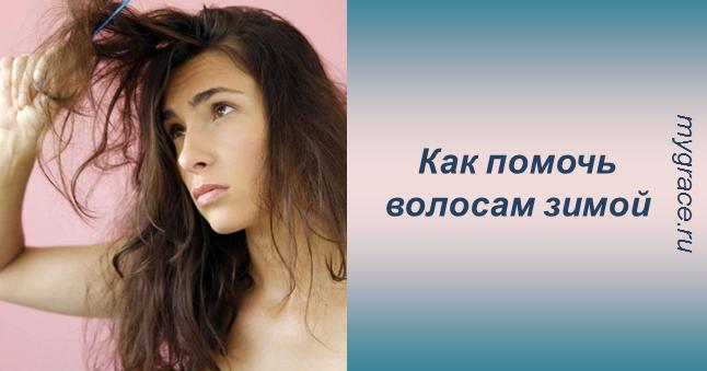 5 главных ошибок, которые убивают ваши волосы зимой