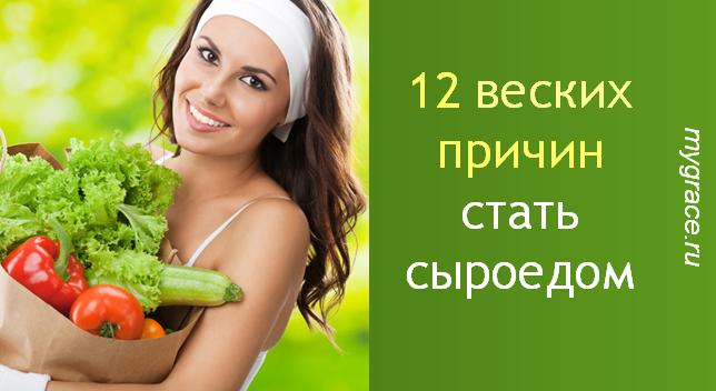 12 веских причин стать сыроедом и обрести здоровье