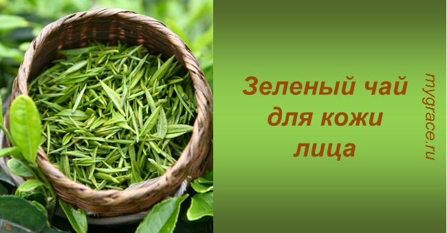 5 эффективных бьюти-хитростей с зеленым чаем: ваша кожа скажет вам спасибо!