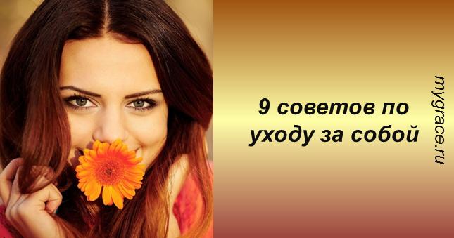 9 советов, которые помогут оставаться красивой и молодой: попробуйте, все очень просто!