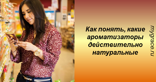 Как нас обманывают: что на самом деле скрывается за термином «натуральные» ароматизаторы?