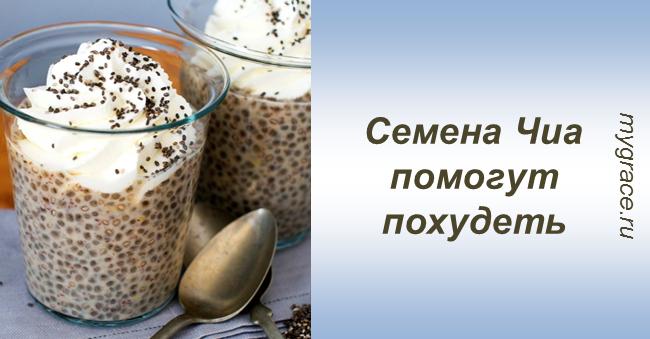 Семена Чиа избавят любимые блюда от жира и уменьшат их калорийность в 2 раза!
