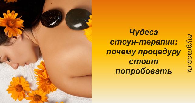 Стоун-терапия или массаж камнями поможет прийти в форму и улучшить здоровье