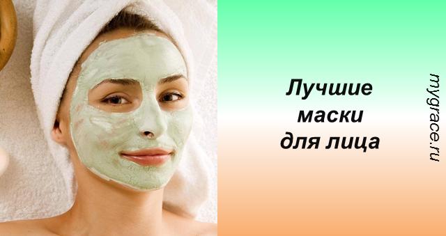 ТОП-6 лучших масок для лица: восстанавливающий курс, который решит любые проблемы кожи!