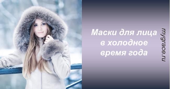 Спасаем кожу от зимних недугов! Простые, дешевые и эффективные маски
