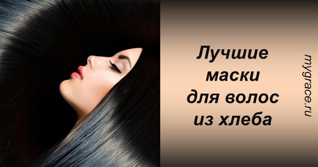 Ваши волосы тоже любят хлеб: эффективные маски на основе мякиша
