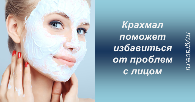 Обычный крахмал спасет кожу лица от любых проблем!