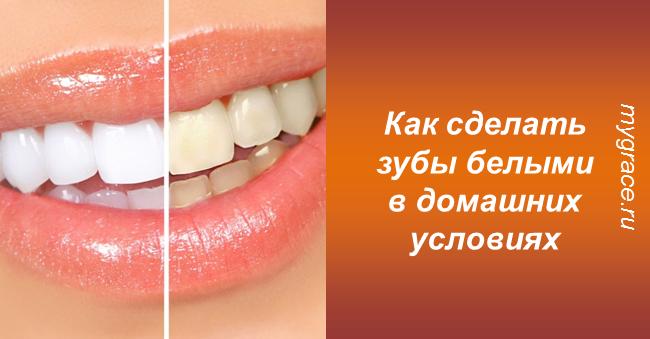 ТОП-5 эффективных домашних средств для отбеливания зубов!