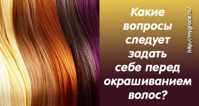 5 вопросов, которые стоит задать себе перед окрашиванием волос