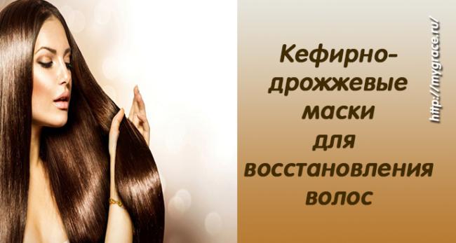 Кефирно-дрожжевые маски для восстановления и блеска волос - 5 проверенных рецептов!