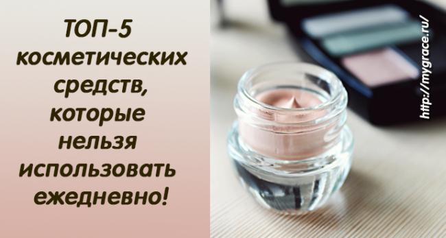 ТОП-5 косметических средств, которые нельзя использовать ежедневно!