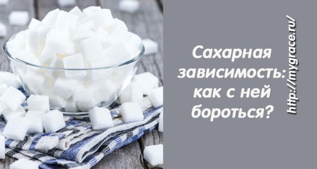 Сахарная зависимость: как легко и просто от неё избавиться?