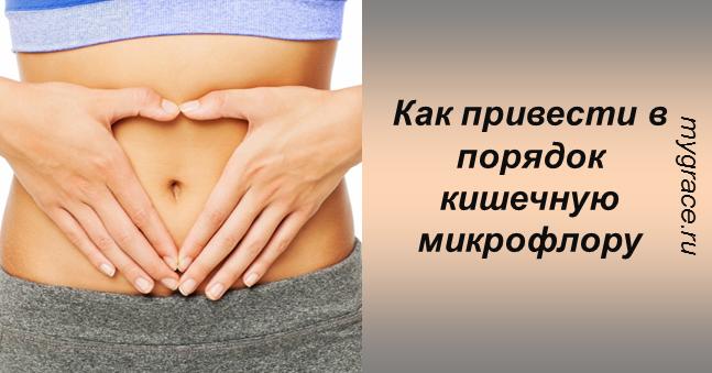 Нездоровый кишечник – толстая женщина: как привести в порядок микрофлору?