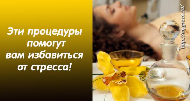 5 оздоровительных процедур, которые помогут избавиться от стресса
