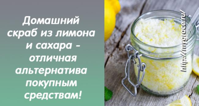 Домашний скраб из лимона и сахара - отличная альтернатива покупным средствам!